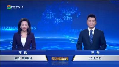 【2019.7.21】《福州新闻》