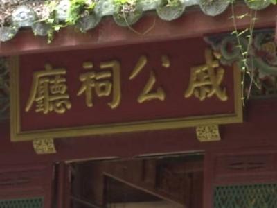 福州戚公祠:颂闽海雄风  传历史文脉