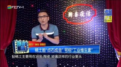 """聊斋夜话丨稀土能""""点石成金"""" 号称""""工业维生素"""""""