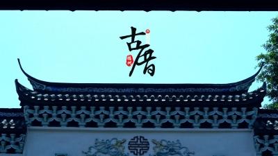 """【微视频】福州古厝有多美 带你""""一眼望穿""""……"""