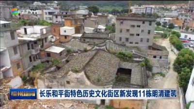 长乐和平街特色历史文化街区新发现11栋明清建筑