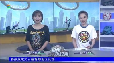 【2019.7.15】《福州动起来》