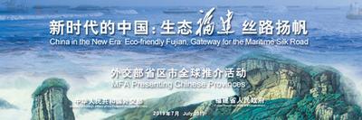 新时代的中国:生态福建 丝路扬帆