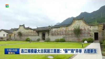 """连江规模最大古民居三落厝:""""保""""""""用""""并举 古厝新生"""
