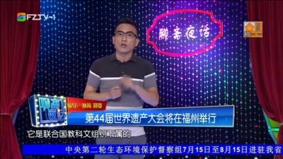 聊斋夜话丨第44届世界遗产大会将在福州举行
