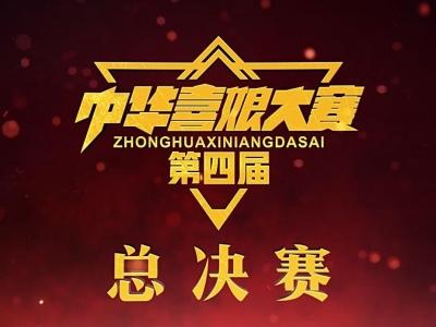 第四届中华喜娘大赛总决赛完整视频来了!