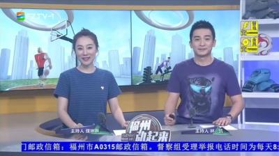 【2019.8.8】《福州动起来》