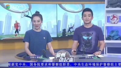 【2019.8.5】《福州动起来》