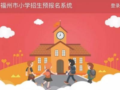 福州五城区一年级随迁子女学位申请和学位余额表发布!