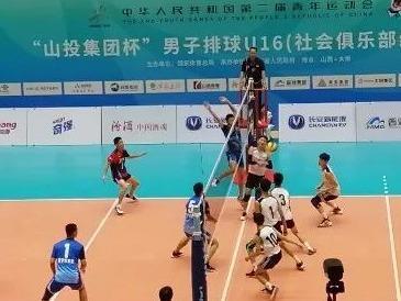 """挺进四强!""""二青会""""男子排球U16, 福建队再创佳绩!"""
