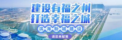 滨海新城建设 请您来献策