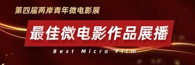 第四届两岸青年微电影展 最佳微电影作品展播