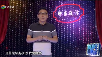 """聊斋夜话丨哪吒姓""""哪""""还是姓""""李"""""""