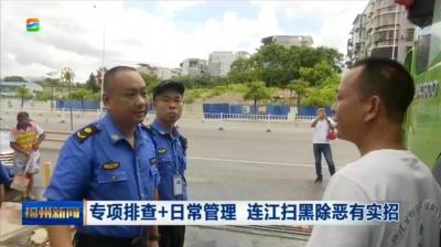 专项排查+日常管理 连江扫黑除恶有实招