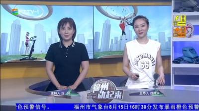 【2019.8.15】《福州动起来》