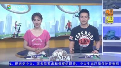 【2019.8.11】《福州动起来》
