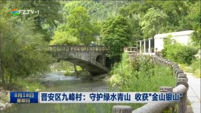 """晋安区九峰村:守护绿水青山 收获""""金山银山"""""""