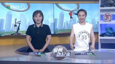 【2019.8.19】《福州动起来》