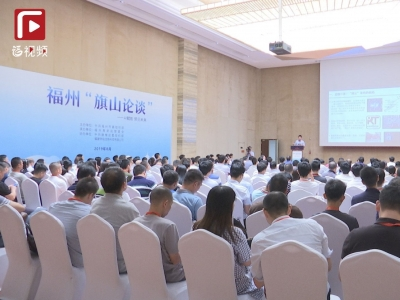 微视频丨人工智能分论谈:窥见福州5G+AI的未来
