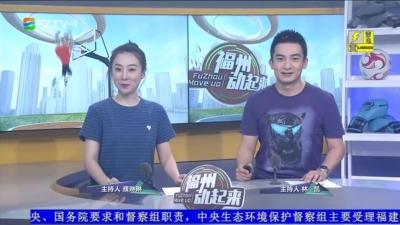 【2019.8.13】《福州动起来》