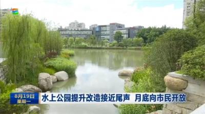 水上公园提升改造接近尾声 月底向市民开放