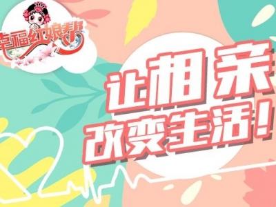 《幸福红娘帮》七夕情人节特别企划(上)