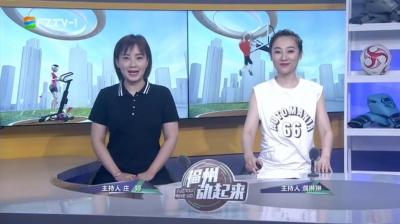 【2019.8.20】《福州动起来》