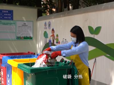 微视频  垃圾分类督导员 美丽家园践行者