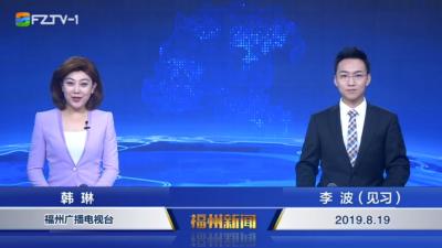 【2019.8.19】《福州新闻》