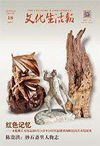 红色记忆——木根雕艺术作品展8月21日至28日在福建省海峡民间艺术馆展出
