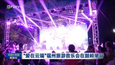 """""""爱在云端""""福州旅游音乐会在鼓岭举行"""