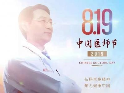 8.19 致敬中国医师节:唯有生命不可辜负