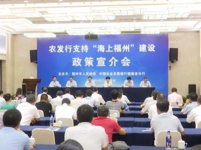 """农发行:""""钱袋子""""助力""""海上福州""""建设"""