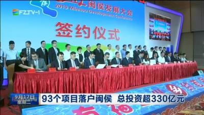93个项目落户闽侯 总投资超330亿元
