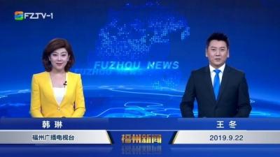 【2019.9.22】《福州新闻》