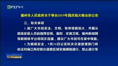 福州市人民政府关于举办2019年国庆焰火晚会的公告
