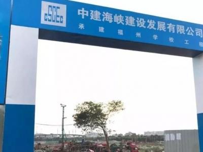 斥资逾40亿!清华附中福州学校动工了!就在仓山