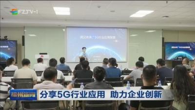 分享5G行业应用 助力企业创新