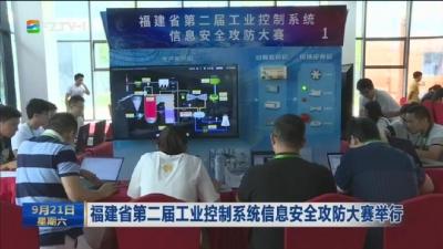 福建省第二届工业控制系统信息安全攻防大赛举行