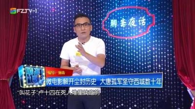聊斋夜话丨微电影解开尘封历史 大唐孤军坚守西域数十年