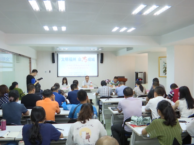 2019年福州市志愿服务创新项目大赛正式启动