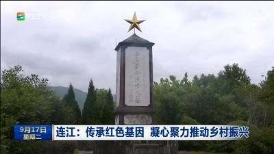 连江:传承红色基因 凝心聚力推动乡村振兴