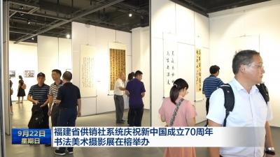 礼赞新中国 奋斗新时代  我市各地各部门多种形式庆祝新中国成立70周年
