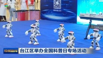台江区举办全国科普日专场活动