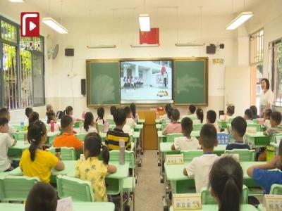 开学第一课 敲开新学期大门