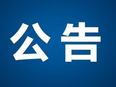 福清市行政服务中心宣传服务采购项目 竞争性谈判结果公示