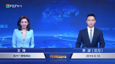 【2019.9.16】《福州新闻》