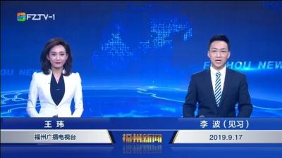 【2019.9.17】《福州新闻》