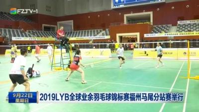 2019LYB全球业余羽毛球锦标赛福州马尾分站赛举行