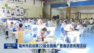 福州市启动第22届全国推广普通话宣传周活动